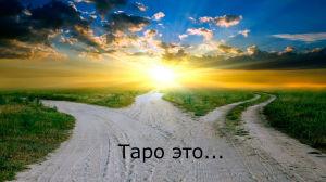 road taro