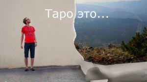 window taro